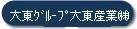 大東グループ大東産業(株)